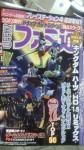 Famitsu Cover